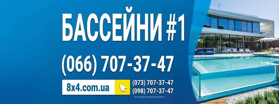 Бассейны №1 Харькове